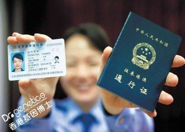 去香港验血办理的证件