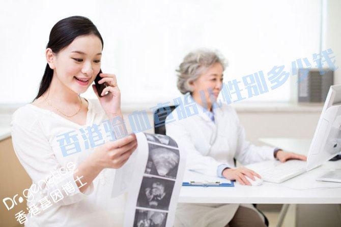 香港验血查胎儿性别多少钱
